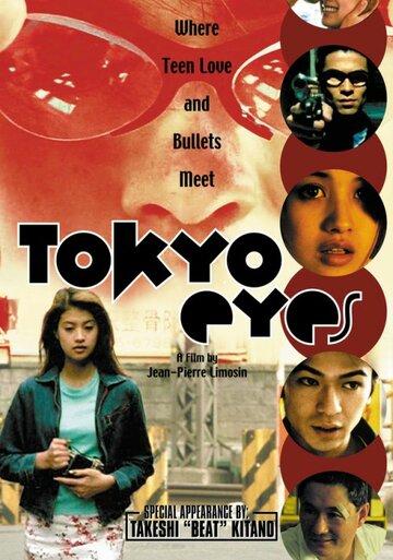 Глаза Токио (Tokyo Eyes)