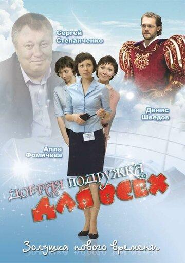 Добрая подружка для всех (2008) полный фильм онлайн