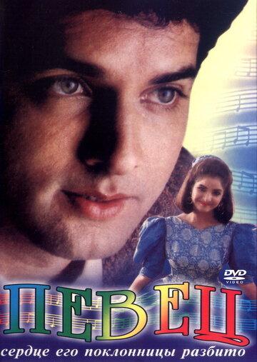 Певец (1992)