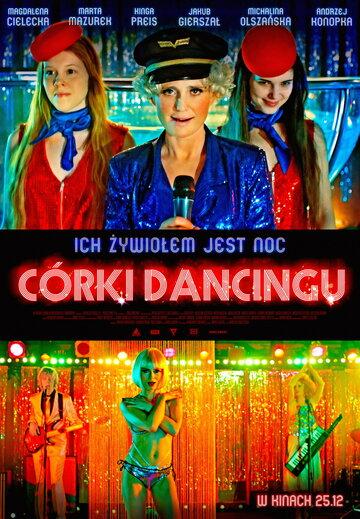 Смотреть онлайн Дочь танца