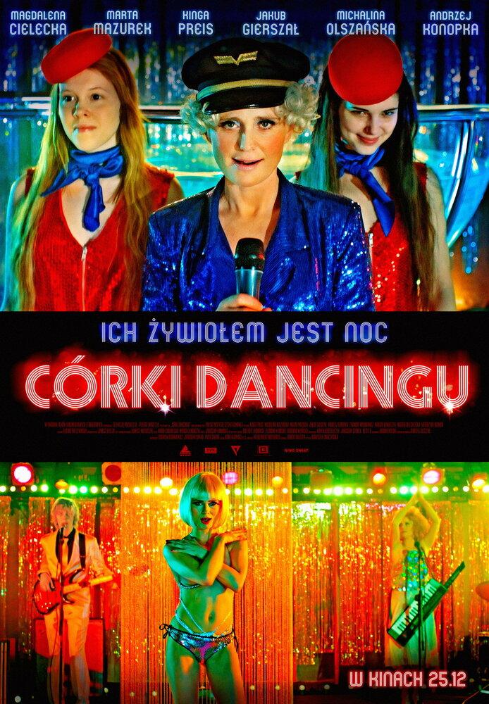 Дочери танца / C?rki dancingu (2015)