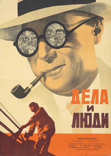 Дела и люди (1932)