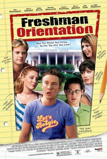 Уроки ориентации (2004)
