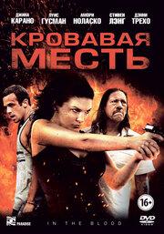 Кровавая месть (2013)