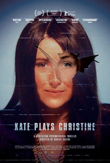 Кейт играет Кристину