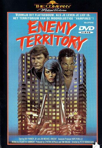 Вражеская территория (1987)