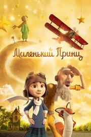 Маленький принц (2015) полный фильм онлайн