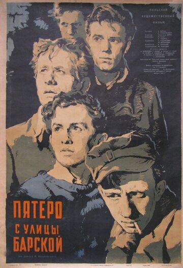 Пятеро с улицы Барской (1953)