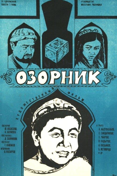 Фильмы Озорник