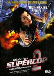 Смотреть онлайн Супер полицейский 2