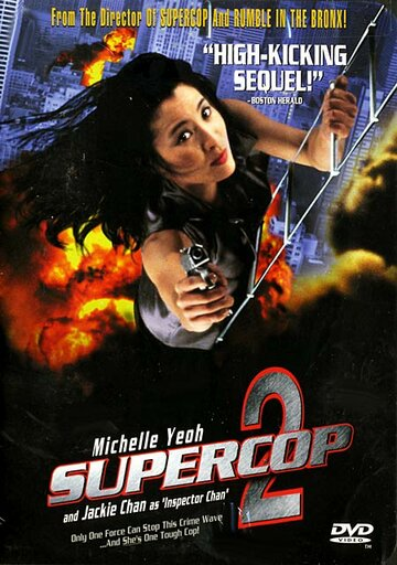 Суперполицейский 2 1993