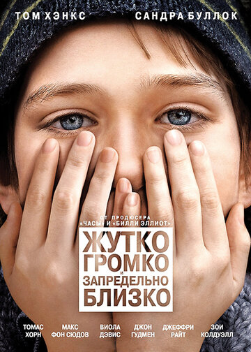 ����� ������ � ����������� ������ (Extremely Loud & Incredibly Close)