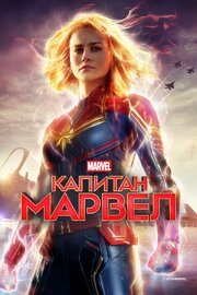 Кино Капитан Марвел (2019) смотреть онлайн
