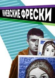 Смотреть онлайн Киевские фрески