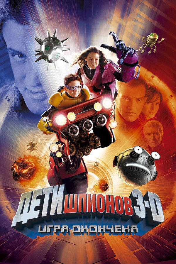 Отзывы к фильму – Дети шпионов 3: Игра окончена (2003)