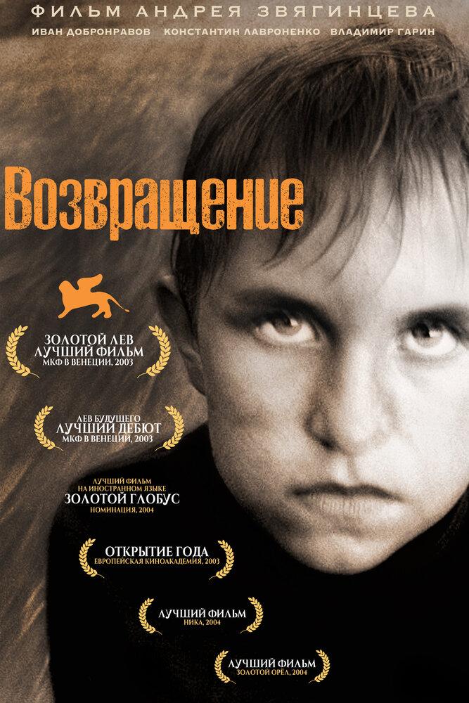 Фильм Возвращение 2003 Скачать Торрент - фото 5