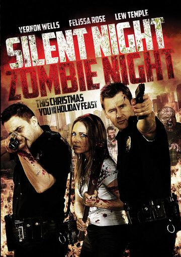 ���� ������, ���� ����� (Silent Night, Zombie Night)