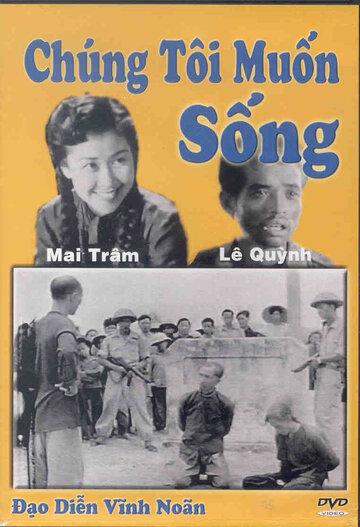 Мы хотим жить (1956)