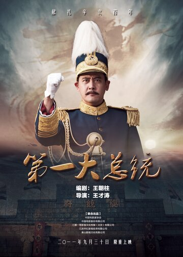Первый президент (Di Yi Da Zong Tong)
