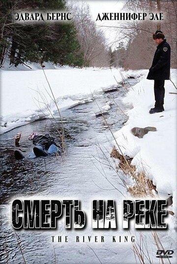 Смерть на реке 2005
