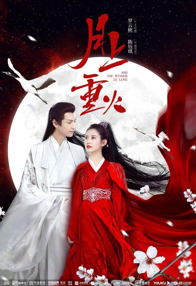 1382593 - Любовь побеждает всегда ✦ 2020 ✦ Китай