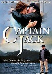 Смотреть онлайн Капитан Джек