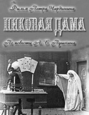 Пиковая дама (1910) полный фильм онлайн