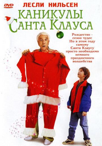 Фильм Каникулы Санта Клауса