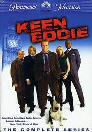 Кин Эдди (2003)