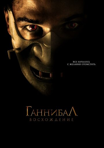 Ганнибал: Восхождение 2006 - смотреть фильм онлайн в хорошем качестве HD