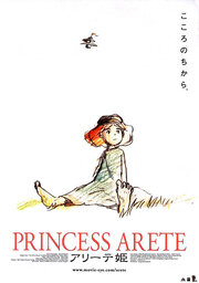 Смотреть онлайн Принцесса Аритэ