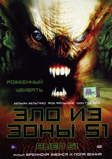 Зло из зоны 51 (2004) смотреть онлайн HD720p в хорошем качестве бесплатно
