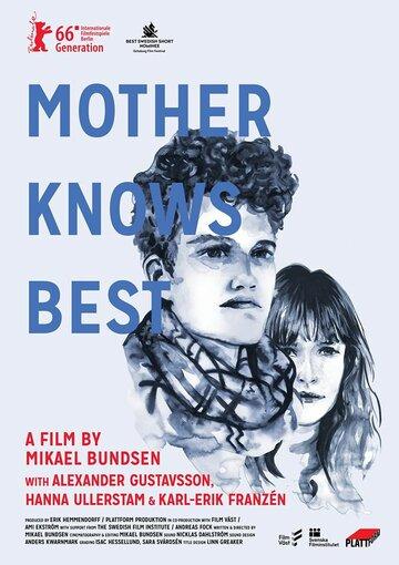 Мама лучше знает (2016) полный фильм онлайн