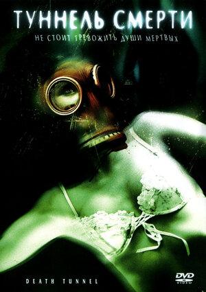 Туннель смерти (2005)