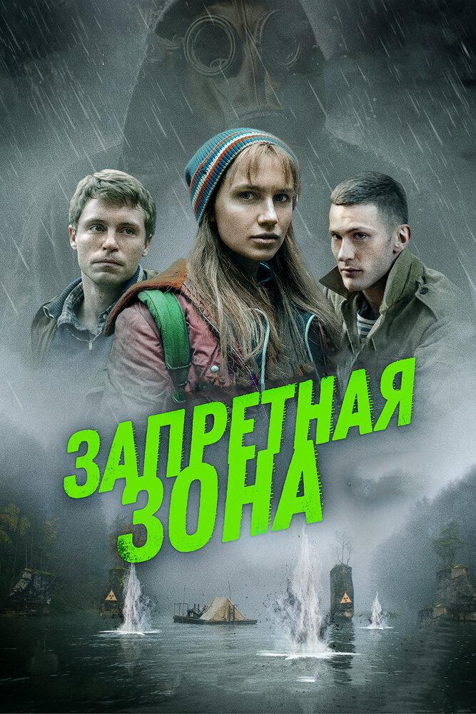 Отзывы к фильму — Запретная зона (2020)