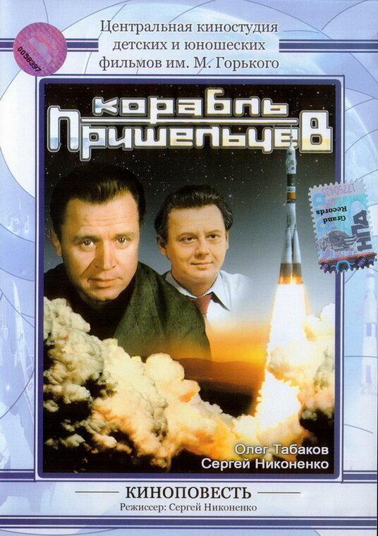Фильмы Корабль пришельцев