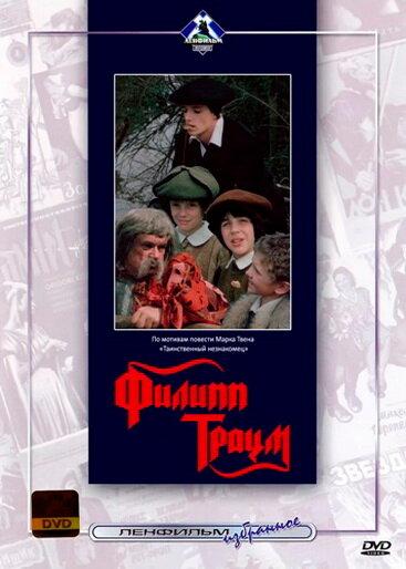 Фильмы Филипп Траум