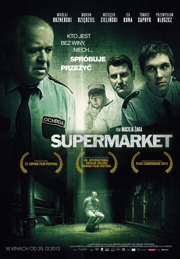 Супермаркет 2012