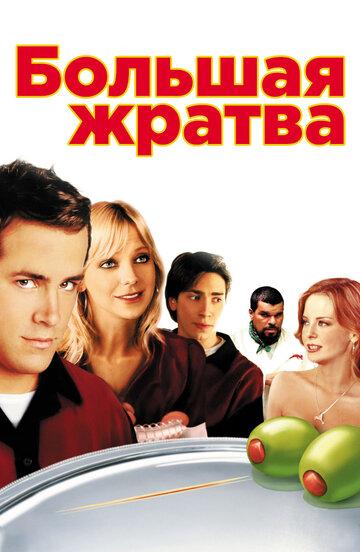 Большая жратва 2005 | МоеКино