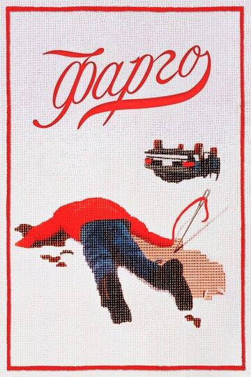 Постер к фильму Фарго (1995)