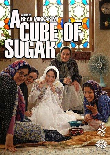 Кусок сахара