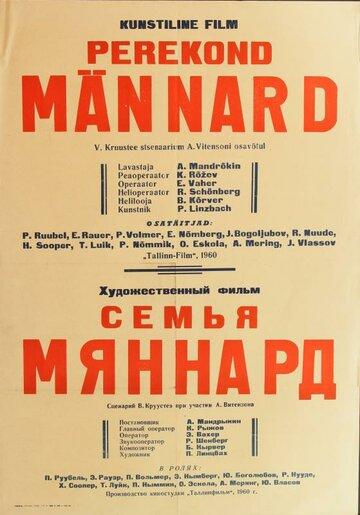 Семья Мяннард (Perekond Männard)