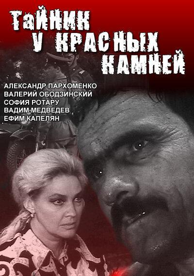 Тайник Скачать Фильм Через Торрент - фото 11