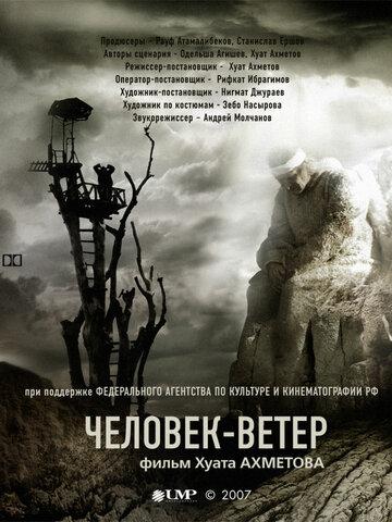 Человек-ветер (2007) — отзывы и рейтинг фильма