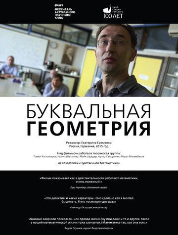 Фильм Буквальная геометрия