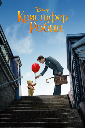 Кристофер Робин (Christopher Robin2018)