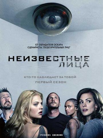 Неизвестные лица 2010