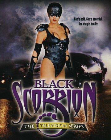 Черный скорпион (2001)