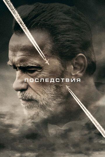 478 (2016) полный фильм