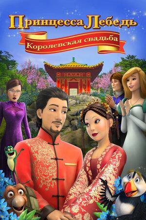Принцесса Лебедь: Королевская свадьба (2020)